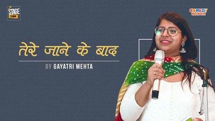 Tere Jaane Ke Baad - Poetry By Gayatri Mehta