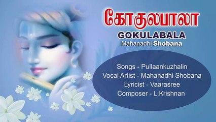 Pullaankuzhalin - Tamil Hindu Devotional ¦ Gokulabala ¦ Mahanadhi Shobana