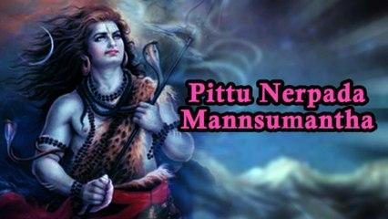 Pittu Nerpada Mannsumantha ¦ Tamil Hindu Devotional Songs ¦ Dharmapuram P.Swaminathan