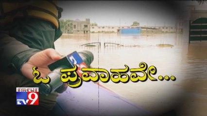 O Pravahave: Animals Struggles to Survive In Karnataka Floods, Few Animals Rescued