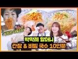 Sorry Korea grandma [Soybean sauce and bibim noodles 10 servings]