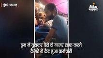 पैरों से गाजर साफ करते कैमरे में कैद हुआ कर्मचारी
