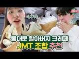Papa's Crepes, Korean Street Food Mukbang [Reviewgo]