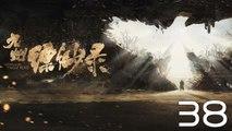 【超清】《九州飘渺录》第38集 刘昊然/宋祖儿/陈若轩/张志坚/李光洁/许晴/江疏影/王鸥