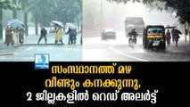 ദുരിതപെയ്ത് തുടര്ന്ന് മഴ, 2 ജില്ലകളില് റെഡ് അലര്ട്ട് Red Alert in 2 Districts as Heavy Rain Pour Continues in Kerala