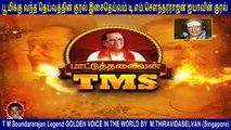 T M Soundararajan Legend-  பாட்டுத்தலைவன் டி.எம்.எஸ்  Episode - 2