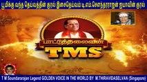 T M Soundararajan Legend-  பாட்டுத்தலைவன் டி.எம்.எஸ்  Episode - 5