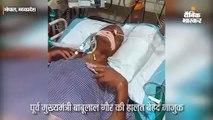 पूर्व मुख्यमंत्री बाबूलाल गौर की हालत बेहद नाजुक, डॉक्टर्स ने कहा- शरीर के कई अंगों ने काम करना बंद किया