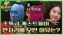 [#플레이어] 웃다가 끝나버린 문학동아리 MT ㅋㅋㅋ 5회 레전드 몰아보기!