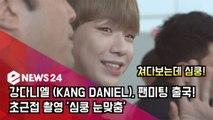 강다니엘 (KANG DANIEL), 팬미팅 출국! 초근접 촬영 '심쿵 눈맞춤'