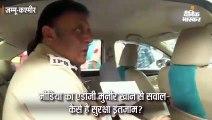 पुलिस ने कहा- जम्मू-कश्मीर में सब ठीक, 15 अगस्त का जश्न कहीं भी मना सकते हैं