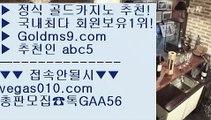 생중계라이브카지노 ユ 슬롯 【 공식인증 | GoldMs9.com | 가입코드 ABC5  】 ✅안전보장메이저 ,✅검증인증완료 ■ 가입*총판문의 GAA56 ■미니바카라 ㉪ 카지노게임 ㉪ 바카라줄타기방법 ㉪ 와와게임 ユ 생중계라이브카지노