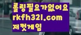 【홀덤스쿨】【로우컷팅 】【rkfh321.com 】모바일pc홀덤【rkfh321.com 】모바일pc홀덤pc홀덤pc바둑이pc포커풀팟홀덤홀덤족보온라인홀덤홀덤사이트홀덤강좌풀팟홀덤아이폰풀팟홀덤토너먼트홀덤스쿨강남홀덤홀덤바홀덤바후기오프홀덤바서울홀덤홀덤바알바인천홀덤바홀덤바딜러압구정홀덤부평홀덤인천계양홀덤대구오프홀덤강남텍사스홀덤분당홀덤바둑이포커pc방온라인바둑이온라인포커도박pc방불법pc방사행성pc방성인pc로우바둑이pc게임성인바둑이한게임포커한게임바둑이한게임홀덤텍사스홀덤바닐