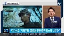 광복절 입소문 '봉오동 전투'