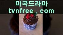 무료드라마다시보기 TvnFree.Com kdrama  무료드라마다시보기 TvnFree.Com kdrama