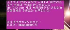 【토토커뮤니티】↕현금이벤트토토√√**bis-999.com//**추천인abc12**/★카카오:bbingdda8★/bbingdda.com//홀짝프로토√√룰렛사이트√√↕【토토커뮤니티】