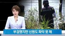 """'몸통 시신' 부검에도 신원 파악 못해…""""일주일 내 범행"""""""