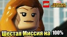 Lego Marvel Super Heroes #38 — Красная Карточка на 100% {PC} прохождение часть 38