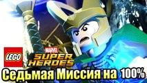Lego Marvel Super Heroes #39 — Радужный Прием на 100% {PC} прохождение часть 39