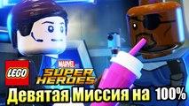 Lego Marvel Super Heroes #41 — Доктор По Вызову на 100% {PC} прохождение часть 41
