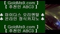 마닐라카지노후기⇅✅먹튀검색기     https://www.goldms9.com  먹튀검색기 ♪  먹검 ♪  카지노먹튀✅♣추천인 abc5♣ ⇅마닐라카지노후기