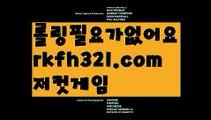 【홀덤바후기】【로우컷팅 】【rkfh321.com 】적토마게임주소【rkfh321.com 】적토마게임주소pc홀덤pc바둑이pc포커풀팟홀덤홀덤족보온라인홀덤홀덤사이트홀덤강좌풀팟홀덤아이폰풀팟홀덤토너먼트홀덤스쿨강남홀덤홀덤바홀덤바후기오프홀덤바서울홀덤홀덤바알바인천홀덤바홀덤바딜러압구정홀덤부평홀덤인천계양홀덤대구오프홀덤강남텍사스홀덤분당홀덤바둑이포커pc방온라인바둑이온라인포커도박pc방불법pc방사행성pc방성인pc로우바둑이pc게임성인바둑이한게임포커한게임바둑이한게임홀덤텍사스홀덤바