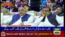 ARYNews Headlines|Pakistan will be next target if Kashmir flag falls down| 4PM |14 August 2019