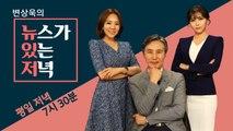 [기자브리핑] 한강 시신 몸통 발견...경찰 전담팀 꾸려 수사 중  / YTN