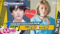 [9회] 보도로 해명한 FAKE LOVE BTS 슈가 x 수란