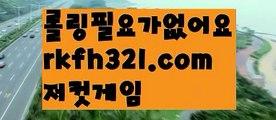{{적토마게임주소}}【로우컷팅 】【rkfh321.com 】인천홀덤바【rkfh321.com 】인천홀덤바pc홀덤pc바둑이pc포커풀팟홀덤홀덤족보온라인홀덤홀덤사이트홀덤강좌풀팟홀덤아이폰풀팟홀덤토너먼트홀덤스쿨강남홀덤홀덤바홀덤바후기오프홀덤바서울홀덤홀덤바알바인천홀덤바홀덤바딜러압구정홀덤부평홀덤인천계양홀덤대구오프홀덤강남텍사스홀덤분당홀덤바둑이포커pc방온라인바둑이온라인포커도박pc방불법pc방사행성pc방성인pc로우바둑이pc게임성인바둑이한게임포커한게임바둑이한게임홀덤
