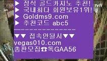 블랙바카라 只 슬롯 【 공식인증 | GoldMs9.com | 가입코드 ABC5  】 ✅안전보장메이저 ,✅검증인증완료 ■ 가입*총판문의 GAA56 ■미니바카라 ㉪ 카지노게임 ㉪ 바카라줄타기방법 ㉪ 와와게임 只 블랙바카라