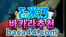 【실시간카지노】 [╬═] 【 baca44.com】|전문카지노슈퍼카지노[[[┣★┫]]]【실시간카지노】 [╬═] 【 baca44.com】|전문카지노