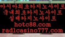 텐아시아카지노(hotc88.com)텐아시아카지노