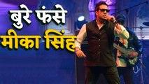 Mika Singh फिर विवादों में, Pakistan में गाना गाया तो इन्होंने लगाया Bann |वन इंडिया हिंदी
