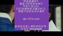 오늘만사는바카라▨오늘만사는바카라/정식온라인/믿고가는베팅//pb-1212.com/바카라표/바카라그림장/공식추천사이트/황금사이트/프리미엄사이트/프리미엄바카라/구간베팅/▨오늘만사는바카라