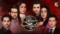 Soya Mera Naseeb Epi 47 HUM TV Drama 14 August 2019