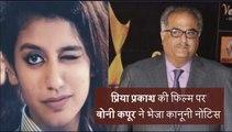 Sridevi Bungalow: प्रिया प्रकाश की फिल्म पर बोनी कपूर ने भेजा कानूनी नोटिस