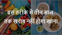 3 साल तक रखने के बाद भी खा सकेंगे खाना, मुंबई की प्रोफेसर ने ईजाद की नई तकनीक