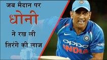 Ind vs NZ 3rd T20: जब बीच मैदान में एमएस धोनी ने बचाई तिरंगे की लाज, हर कोई कर रहा सलाम