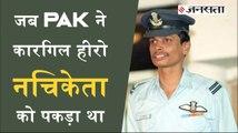 Wing Commander Abhinandan ने दिलाई कारगिल हीरो नचिकेता की याद, पाकिस्तान की गिरफ्त से यूं आए थे वापस