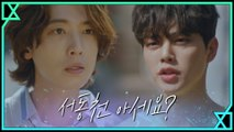 [6화 예고] ′서동천씨 아세요?′ 송강 발언에 정경호 흠칫!