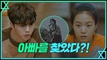 세상 해맑은 송강, 한국 드라마로 찾은 친아빠 '정경호 is 울 아빠^^'