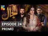 Jaal Episode -24 Promo HUM TV Drama