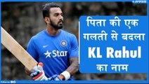 पिता की एक गलती से बदला KL Rahul का नाम, वर्ल्ड क्रिकेट में उसी नाम से बनाई एक अलग पहचान