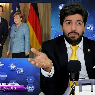 تحقیر ملت آلمان توسط سفیر آمریکا: هزینه اشغال کشورتان را بپردازید!_رودست