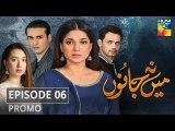 Mein Na Janoo Episode 6 Promo HUM TV Drama