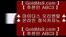 카지노워 ⇇바카라사이트추천  ⇔ GOLDMS9.COM ♣ 추천인 ABC3 ⇔ 바카라사이트추천 ⇇ 카지노워
