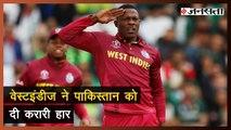 WI vs PAK World Cup 2019: वेस्टइंडीज ने पाकिस्तान को दी करारी हार
