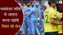 India vs South Africa World Cup 2019: जीत के साथ विश्वकप की शुरुआत करना चाहेगा भारत