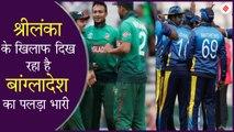 SRI vs Ban World Cup 2019: श्रीलंका के खिलाफ दिख रहा है बांग्लादेश का पलड़ा भारी
